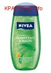 NIVEA Bath Care Гель для душа  Лемонграсс и масло  250 мл
