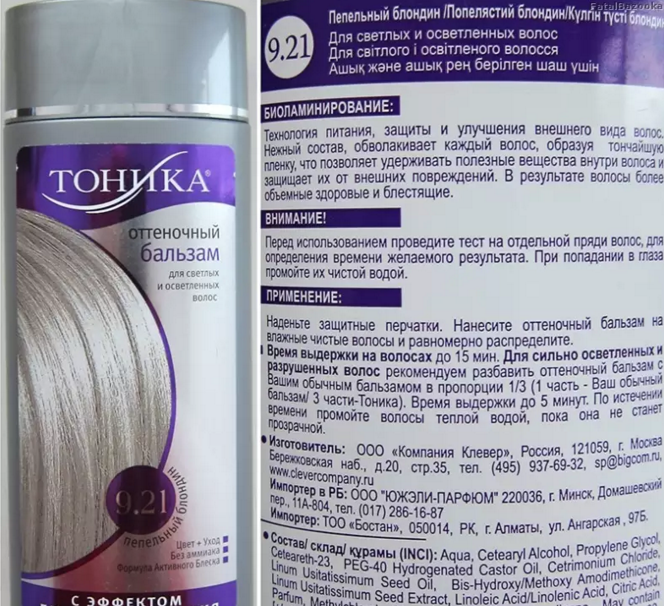 Как смыть тонику с осветленных волос