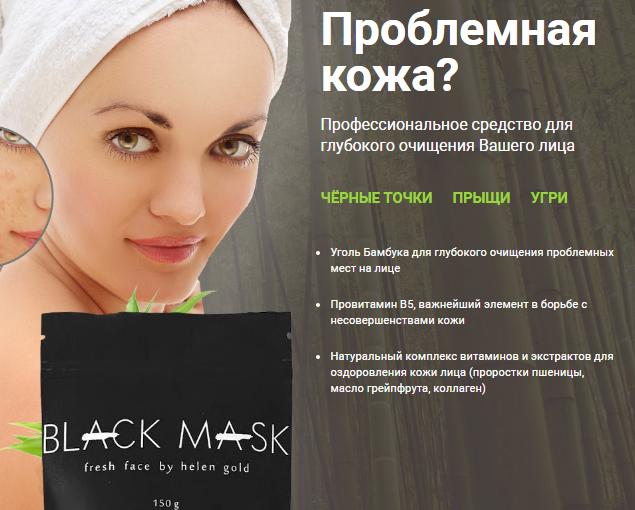 Польза Black Mask