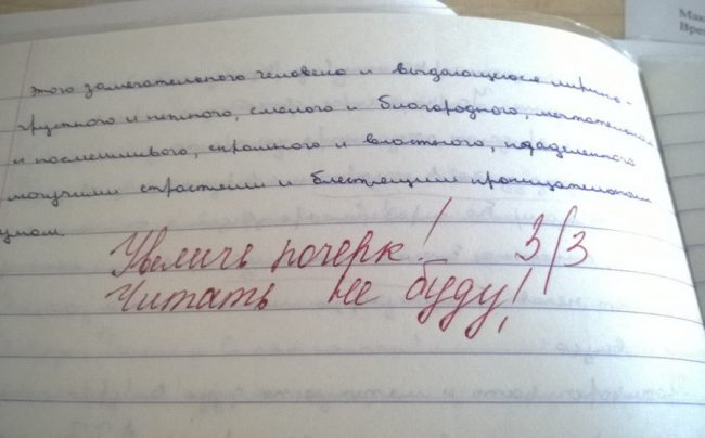 Мелкий и крупный почерк при письме