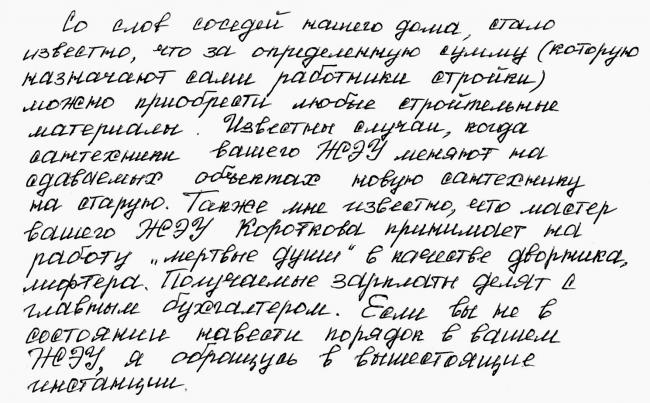 Почерк с угловатыми буквами