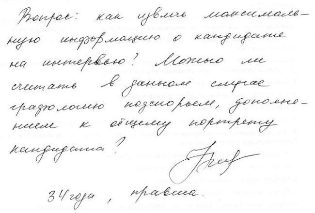 Пример документа для анализа характера по почерку