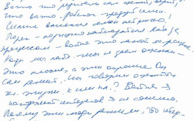 Приподнятые строки при письме