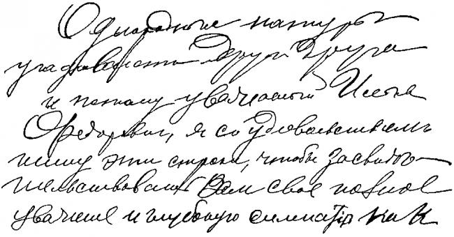 Связанные буквы при письме