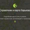 2gis.ua – все нужные вам геопункты Харькова